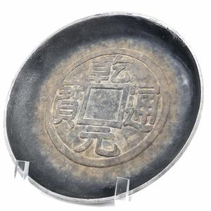 """Vintage Antique Chinese iron plate 8"""" 19th Century"""